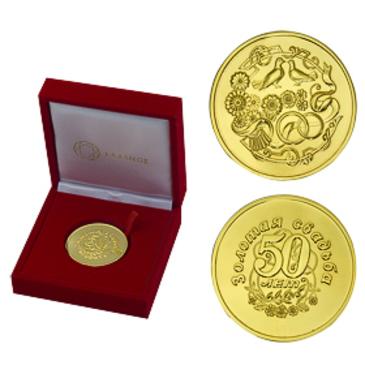 сувенир Золотая Свадьба 50 лет из серебра 3402029255ф